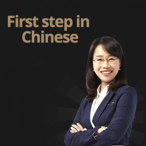 [beginner] First step in Chinese