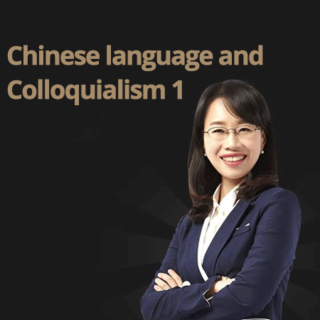 [beginners] Chinese language and Colloquialism 1
