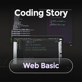 [Coding Story] Web Basic